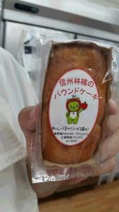林檎のパウンドケーキ