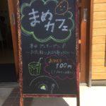 画像:『まめカフェ』プレオープン 大盛況!