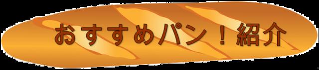 画像:パングループより おすすめパン!紹介