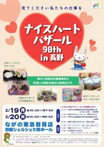 画像:「第98回 ナイスハートバザール㏌長野」に出店します!