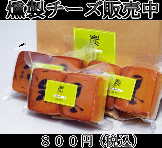 画像:炭房ゆるくらより 燻製チーズ販売中