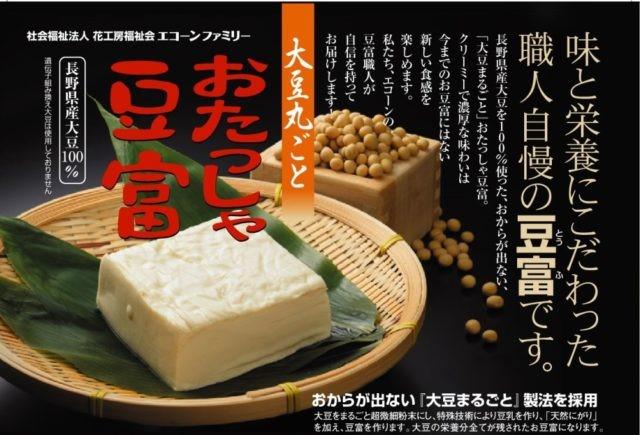 画像:生活Bグループより おたっしゃ豆富のアレンジレシピをご紹介!